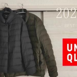 2020年にかって良かったモノ第1位はUNIQLOのウルトラライトダウンジャケットです!