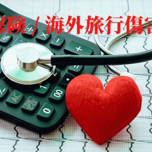 【医療保険/海外旅行保険】シンガポールで病院にかかる際の保険利用方法