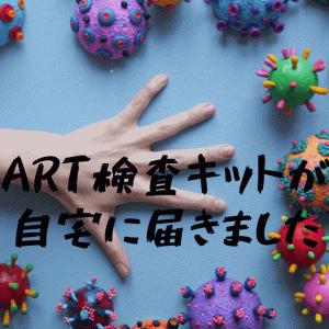 【SG徒然日記】MOHから「ART検査キット」が自宅に届きました