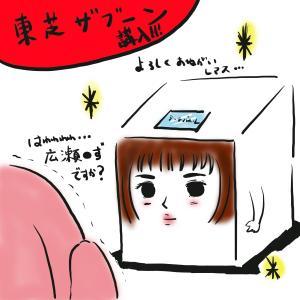 うさパパと東芝ザブーン〜後編〜