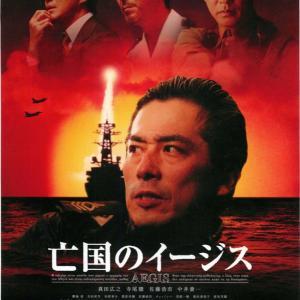 亡国 の イージス (2005年)