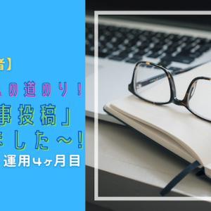 【ブログ初心者】100記事への道のり!「60記事投稿」達成しました〜(運用4ヶ月目)