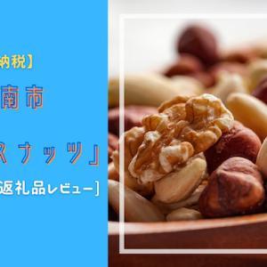 【楽天ふるさと納税】愛知県碧南市「素焼きミックスナッツ」返礼品レビュー