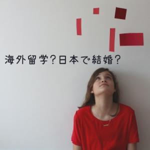 留学か日本で結婚か?どっちを選ぶ?アメリカで知り合った日本人と結婚して生活中の私の体験談