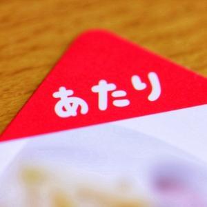 株主総会議決権のスマート行使で500円のQUOカード(クオカード)当たりました〜イオン株で応募