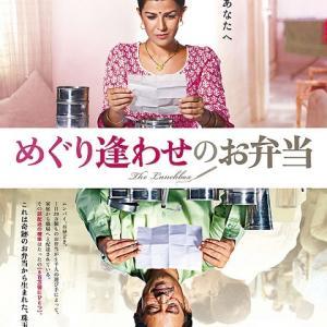 """映画 """" めぐり逢わせのお弁当 The lunchbox (2013 ) """" と夫のドジ事件"""