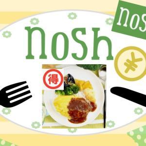 「nosh-ナッシュ」のお得なクーポン・キャンペーンまとめ