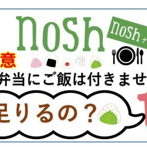 「nosh-ナッシュ」のお弁当にご飯は付いていません!実際、足りるの?