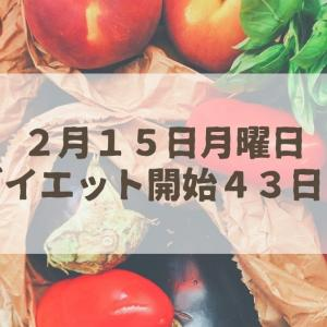 2月15日月曜日【ダイエット開始43日目】