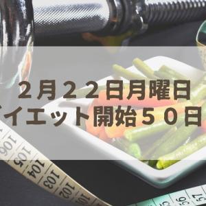 半日断食【ダイエット開始50日目】5㎏の重さ