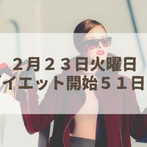 半日断食【ダイエット開始51日目】