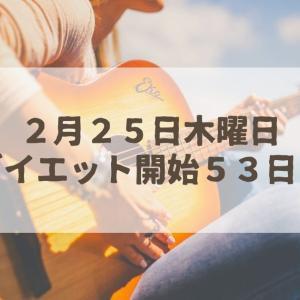 半日断食【ダイエット開始53日目】ダイエットと音楽とメンタル