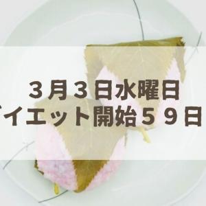 半日断食【ダイエット開始59日目】身口意って知ってる?