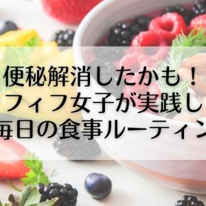 【便秘解消!】40代女性(私)の健康的なダイエット食事ルーティン