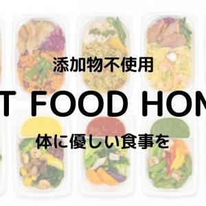 【FIT FOOD HOME】のダイエット300Aを頼んでみた~