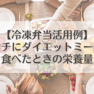 【ダイエットミール】冷凍弁当をランチにしたときの1日の食事内容