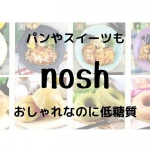 【これは騙された!】冷凍宅配弁当noshを実際に食べてみた正直な感想