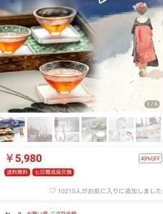 日本製??と見まごう中国ショップにうっかり騙されそうになったおはなし