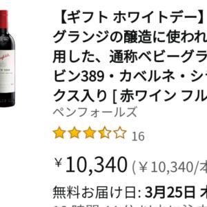 Amazon Wine ストアで在庫一掃セール