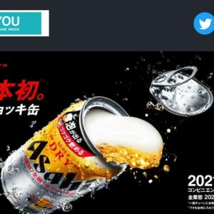 アサヒスーパードライ 生ジョッキ缶 出荷停止!