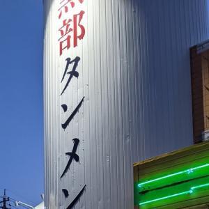 新しくできた新店舗の黒部タンメンさんに行ってみましたよ