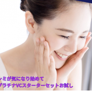 【シーボディ】プラチナVCスターターセットを使ってみた40代本音の口コミ!