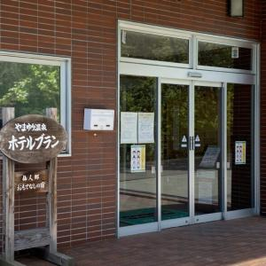 秋田県雄勝郡東成瀬村の「やまゆり温泉 ホテルブラン」でゆっくり温泉に入ってきました!【体験記】
