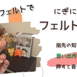 手作りフェルト人形で楽しく知育【0歳から始める指先のトレーニング】