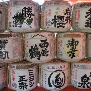 広島県に行ったときは西条の日本酒で一杯