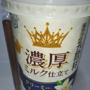 【初飲みドリンク生活 25杯目】雪印メグミルクの『濃厚ミルク仕立て クリーミーミルク』