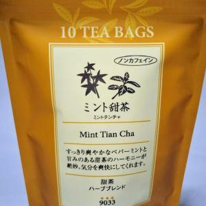 【初飲みドリンク生活 27杯目】ミント甜茶