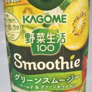 【初飲みドリンク生活 33杯目】カゴメの『野菜生活100 Smoothie グリーンスムージー ゴールド&グリーンキウイMix』