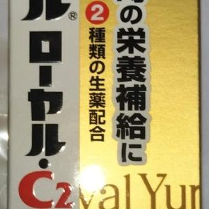 【初飲みドリンク生活 52杯目】佐藤製薬の『ユンケルローヤル・C2』