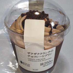 【似非グルメの甘味礼讃 43品目】ローソンの『ザクザククランチのチョコレートプリン』