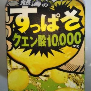 【初飲みドリンク生活 62杯目】日清ヨークの『怒涛のすっぱさクエン酸 10,000mg』