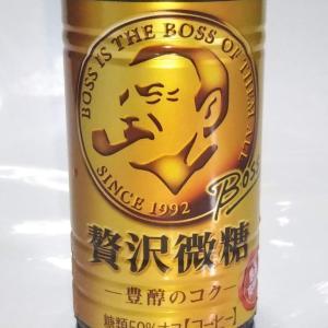 【初飲みドリンク生活 64杯目】サントリーの『ボス 贅沢微糖』