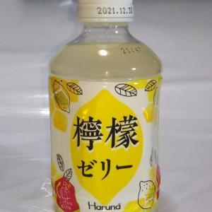 【初飲みドリンク生活 65杯目】ハルナプロデュースの『檸檬ゼリー』