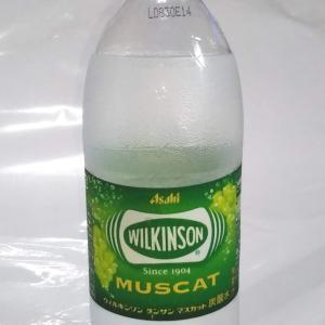 【初飲みドリンク生活 78杯目】アサヒ飲料の『ウィルキンソン タンサン マスカット』