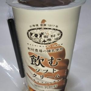 【初飲みドリンク生活 79杯目】ローソンの『町村農場 飲むソフトクリーム チョコミックス』
