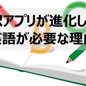 グローバル企業で働く僕が翻訳アプリが進化しても英語が必要だと思う理由