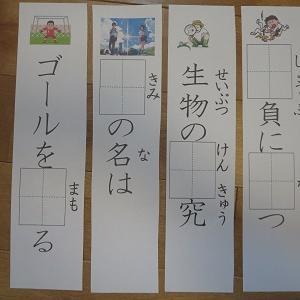 漢字を短冊状にするわけ(気持ちの切り替えが苦手なこへのちょっとした配慮)