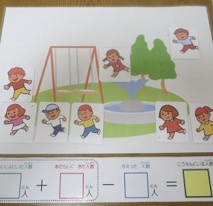 支援教材の実践例 文章題のイメージ化(算数)