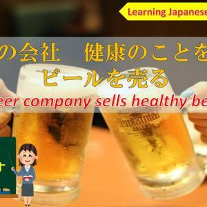 ビールの会社 健康のことを考えたビールを売る
