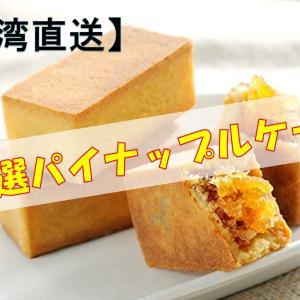 【台湾直送】パイナップルケーキ 厳選|ネットで購入できる|店舗情報あり