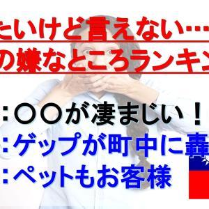 【台湾生活】言いたいけど言えない…台湾の嫌なところベスト3|この際、はっきり言います!