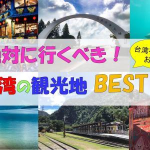 台湾在住者がお薦めする『絶対に行きたい観光地BSET 5』を紹介