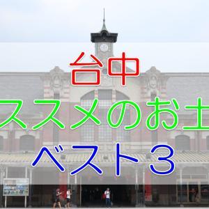 【台湾】台中でオススメのお土産ベスト3を紹介|店舗情報・番外編も!