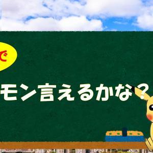 【クイズ】漢字でポケモン言えるかな? 意味を類推して答えてください!|問題は10問