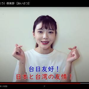 日本と台湾の絆!中国語を学びながら台湾人と交流ができるオンラインコミュニティ