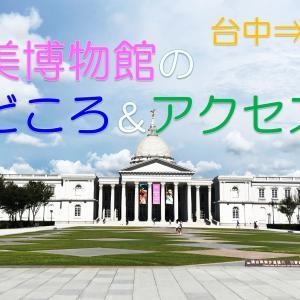 【台中⇒台南】奇美博物館へ行ってきました!見どころ&アクセスなど まとめ
